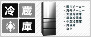 国内・海外メーカー、大型、単身用、中型の冷蔵庫、冷凍庫が買取可能です
