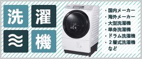 国内・海外メーカー、大型、単身用、ドラム式などの洗濯機が買取可能です