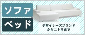 デザイナーズブランドからニトリまで、ベッドやソファ、ソファベッドが買取可能です