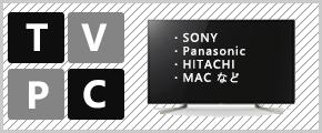 ソニー、パナソニック、シャープ、日立などのテレビや、MACなどのパソコンが買取かのうです